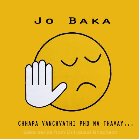 baka7